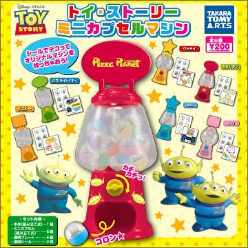 T-ARTS【玩具總動員:迷你轉蛋機】自己的轉蛋機自己做!!