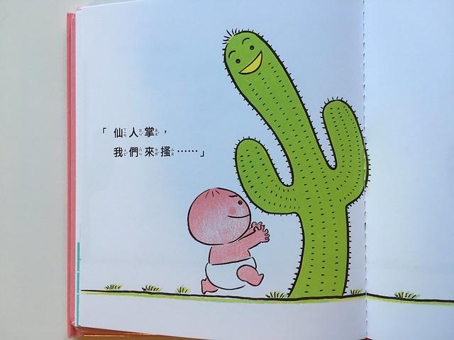 小桃子要對仙人掌搔癢(驚)@《小桃子來玩吧!》套書