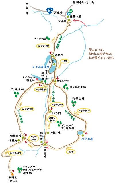 天生県立自然公園ウォーキングマップ