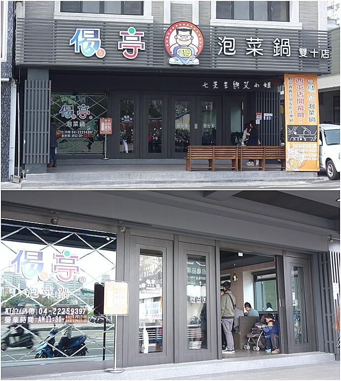 1 偈亭泡菜鍋