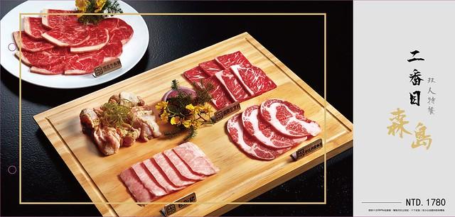台北牧島菜單_170115_0021