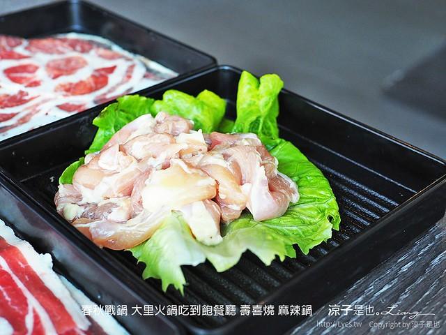 春秋戰鍋 大里火鍋吃到飽餐廳 壽喜燒 麻辣鍋 41