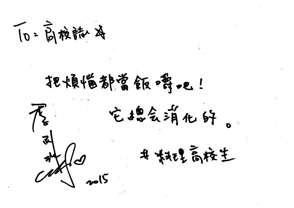 李國毅手寫字