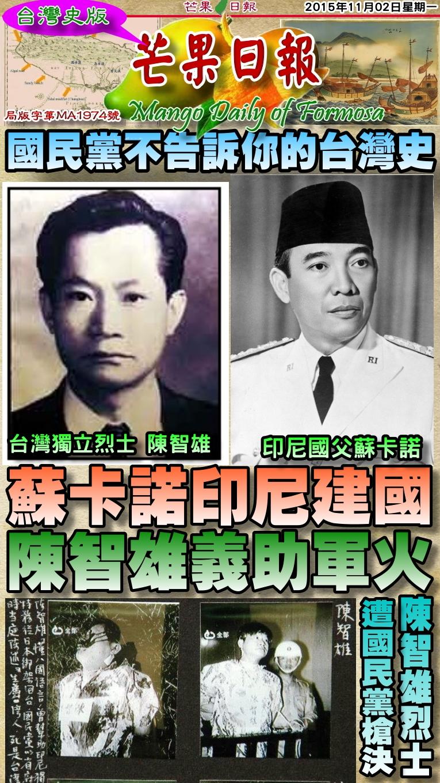 151102芒果日報--台灣史論--蘇卡諾印尼建國,陳智雄義助軍火