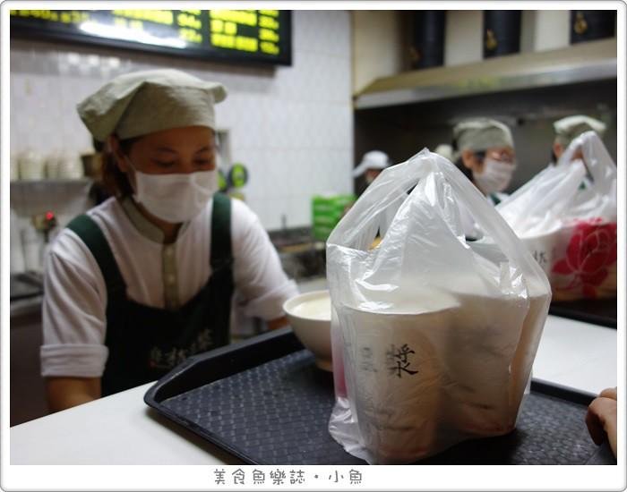 【台北中正】阜杭豆漿‧排隊早餐 @魚樂分享誌