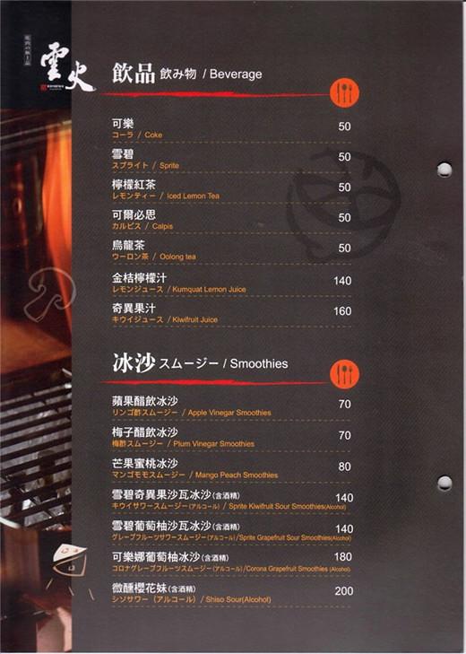 台中燒肉雲火日式燒肉菜單menu價位01