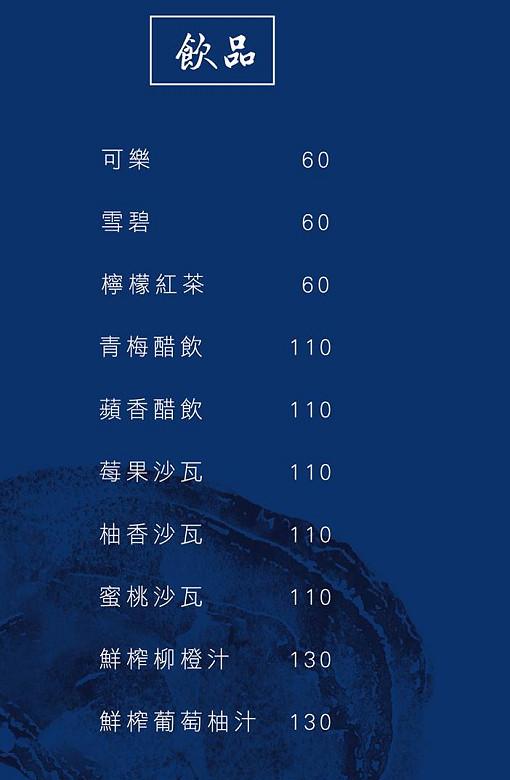 春花秋實鍋物菜單menu價位02