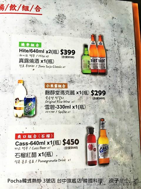 Pocha韓式熱炒 3號店 台中旗艦店 韓國料理 15