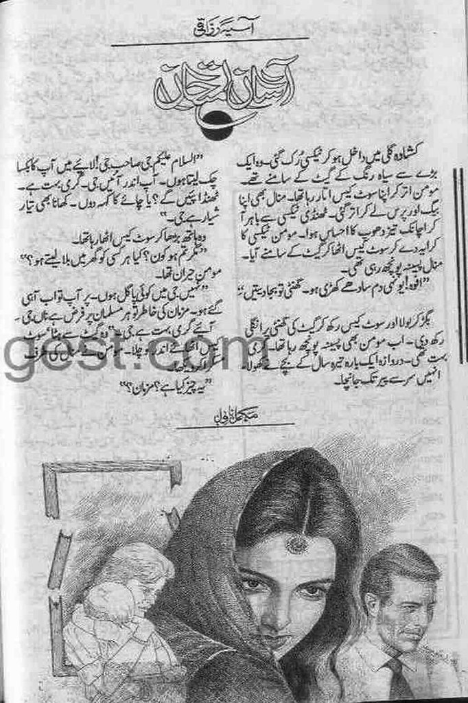 Asan Imtehan Complete Novel By Asia Razaqi