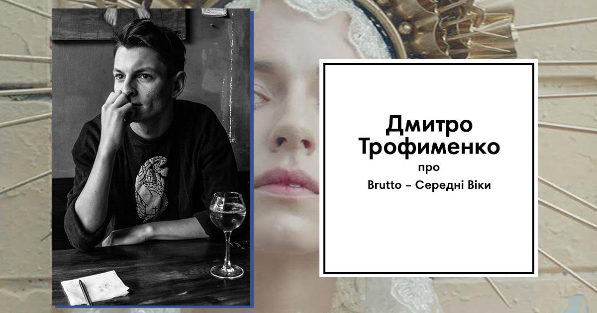 Дмитро Трофіменко