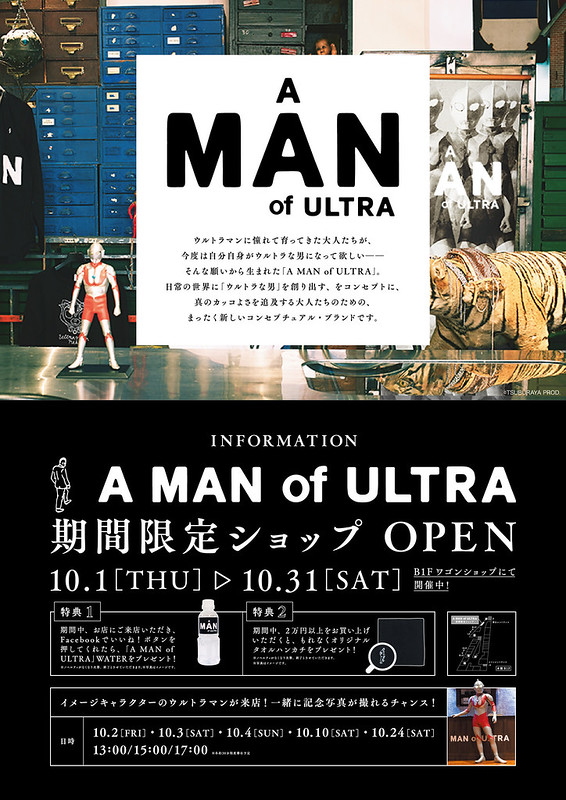 A_MAN_OF_ULTRA_15FW_OMOTESANDO_HILLS_POPUP_STORE_poster