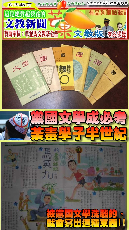 150930芒果日報--文教新聞--黨國文學成必考,荼毒學子半世紀