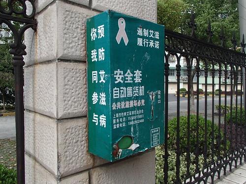 中国上海嘉定古鎮 東方的状況 - naniyuutorimannen - 您说什么!