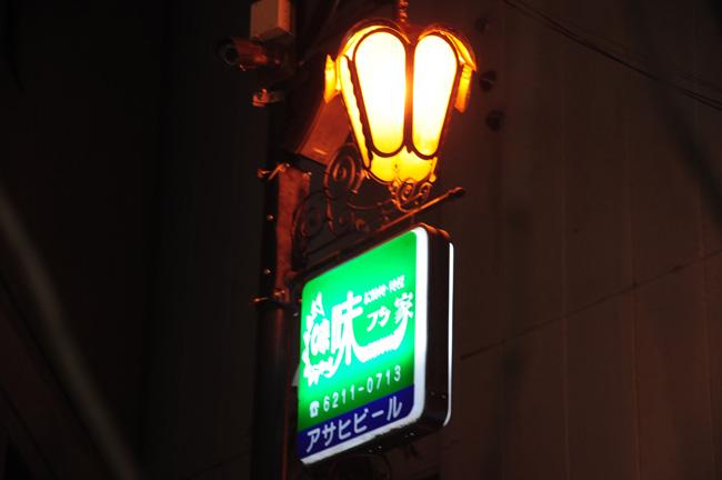2015 大阪的食物-味乃家