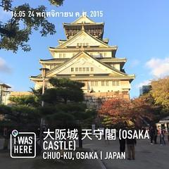 #ปราสาทโอซาก้า วันนี้. ลมแรง อากาศเย็นๆ กำลังดี #ทัวร์ญี่ปุ่น #ใบไม้เปลี่ยนสี #travelprothai  #ทราเวิลโปร