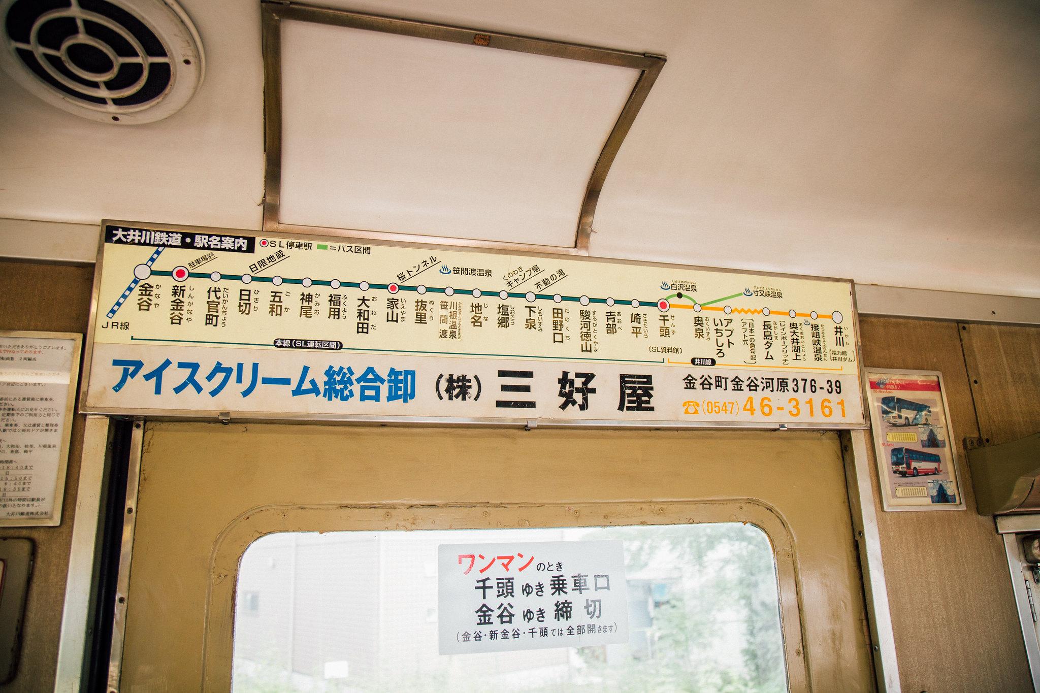 2014-09-26 大井川鉄道 025