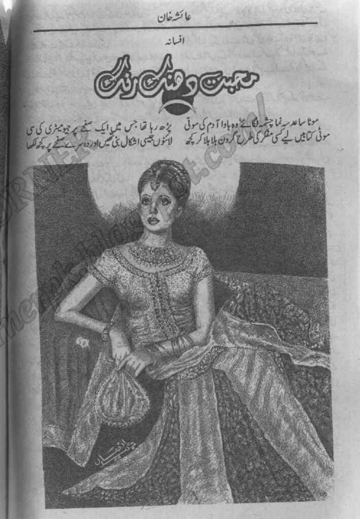 Mohabbat Dhanak Rang is writen by Ayesha Khan; Mohabbat Dhanak Rang is Social Romantic story, famouse Urdu Novel Online Reading at Urdu Novel Collection. Ayesha Khan is an established writer and writing regularly. The novel Mohabbat Dhanak Rang Complete Novel By Ayesha Khan also