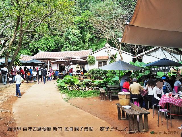 綠世界 百年古厝餐廳 新竹 北埔 親子景點 4