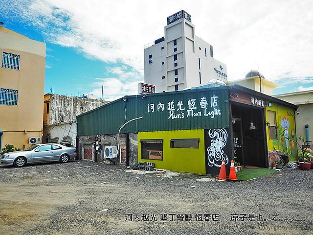 河內越光 墾丁餐廳 恆春店 23