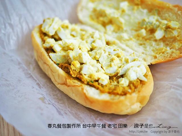 春丸餐包製作所 台中早午餐 老宅 田樂 19