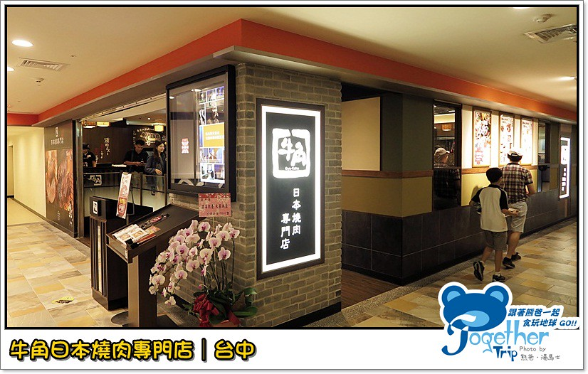牛角日式燒肉專門店 / 台中