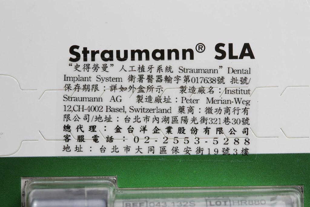 必看!台中人都推薦到張朝欽牙醫診所植牙的五個理由 _瑞士Straumann系統植體