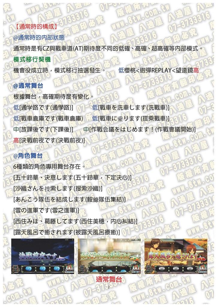 S0301少女與戰車 中文版攻略_Page_03
