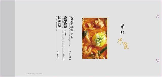 台北牧島菜單_170115_0004
