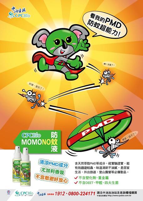 防蚊液DM1