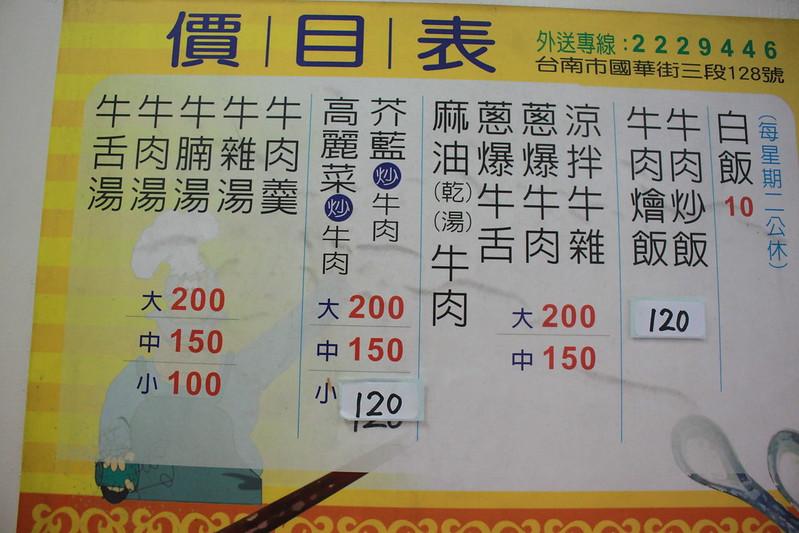 環島沙發旅行-台南-阿村牛肉-碗粿 (9)