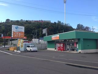 rishiri-island-oshidomari-ferry -terminal-kumiai-store