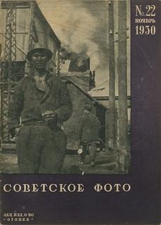 Советское фото 1930 22_01