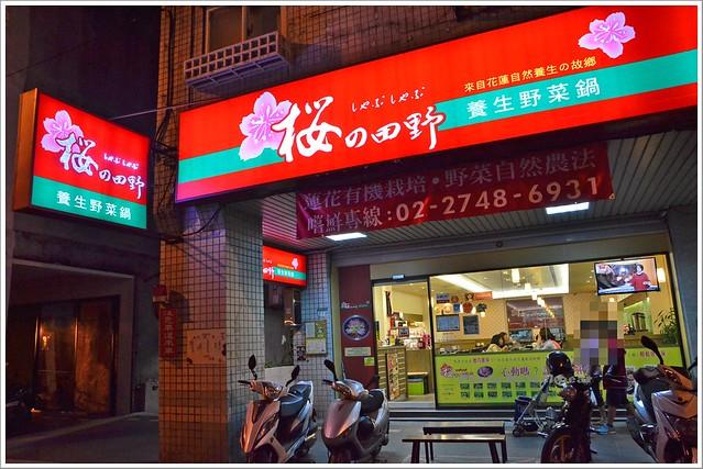 櫻之田野養生野菜鍋-南京三民站美食018-DSC_4368