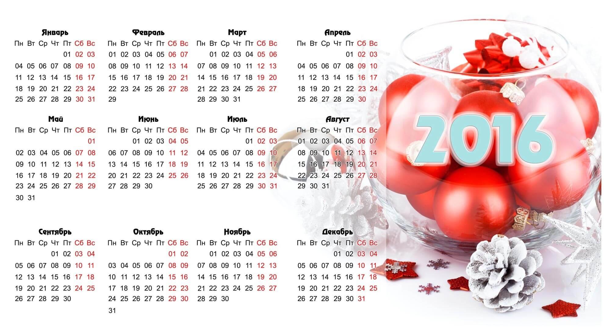 обои рабочего стола календарь октябрь 2016 № 1355618 бесплатно
