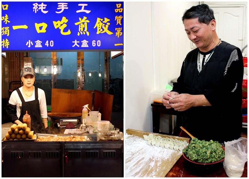 台北夜市小道:通化夜市包饺子
