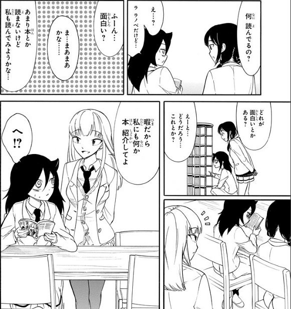 Watamote_chapter_109_02