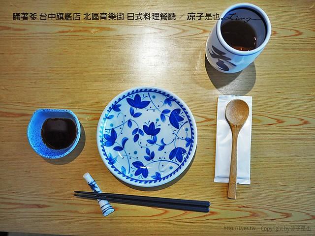 瞞著爹 台中旗艦店 北區育樂街 日式料理餐廳 13