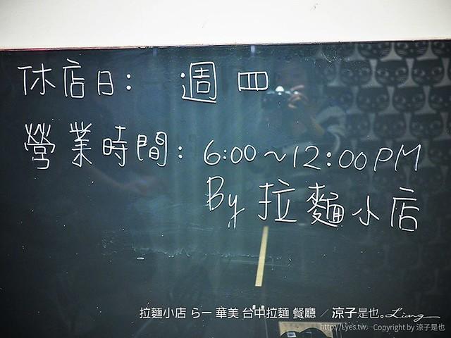 拉麵小店 らー麺 華美 台中拉麵 餐廳 4