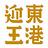 東港迎王's buddy icon