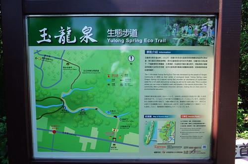 玉龍泉生態_2015.09.06-08