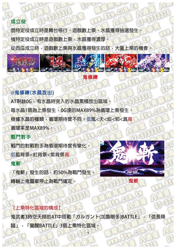 S0313鬼武者3 時空天翔 中文版攻略_Page_10