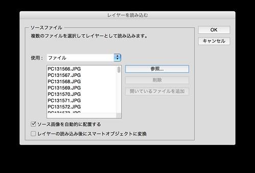 レイヤーを読み込む - ソース画像を自動的に配置する