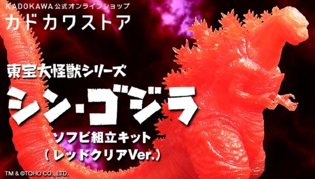 X-PLUS 東寶大怪獸系列《正宗哥吉拉》哥吉拉(2016)軟膠組裝套件(透明紅Ver.)シン・ゴジラ (レッドクリアVer.)