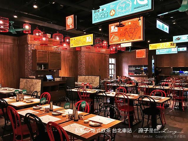 點點心 港式飲茶 台北車站 1
