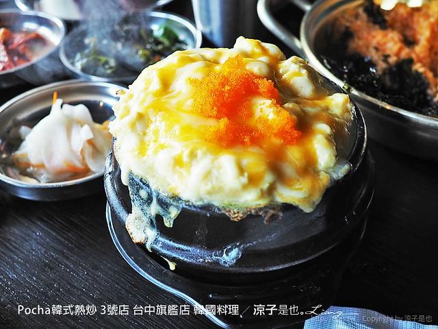 Pocha韓式熱炒 3號店 台中旗艦店 韓國料理 39