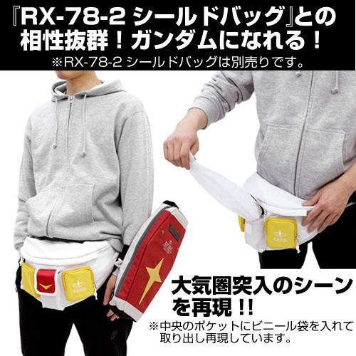這樣胯下的防禦力就沒問題了!RX-78-2 薩克 霹靂腰包 ガンダム ザク ウエストバッグ [機動戦士ガンダム]