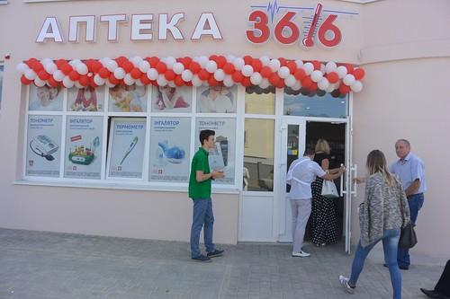 На Басівкутський відкрили аптеку