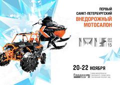 Первый Международный мотосалон внедорожной техники IMIS OFF ROAD 2015