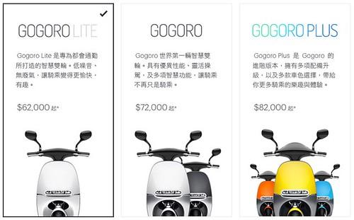 Smartscooter™___Gogoro_Smartscooter™_智慧雙輪