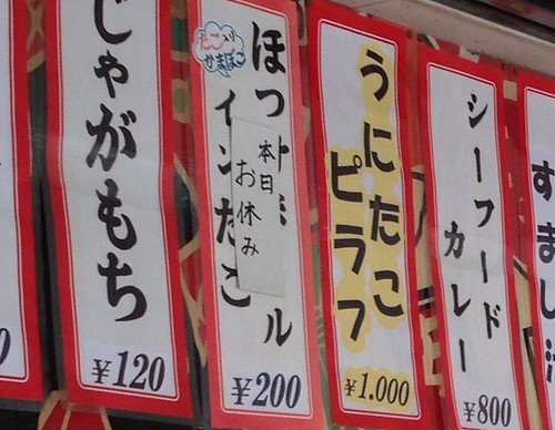 rebun-island-sukai-cape-shop-unknown-menu